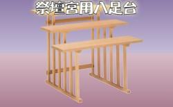 祭壇宮用八足台