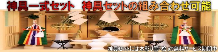 神具セット 只今 木彫り 雲板 無料サービス期間中