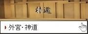 外宮・神道