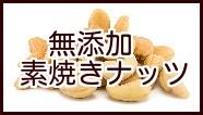 無添加・素焼きナッツ・豆