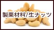 製菓材料・お料理材料・生のナッ