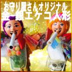 お守り屋さんオリジナル! 金・銀のエケコ人形 販売開始しました♪