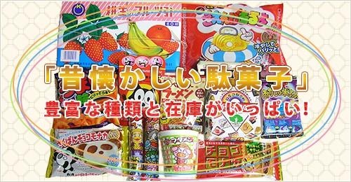 「昔懐かしい駄菓子」 豊富な種類と在庫がいっぱい!
