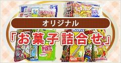 オリジナル「お菓子詰合せ」