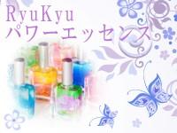 RyuKyuパワーエッセンス