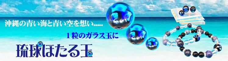 琉球ホタル玉