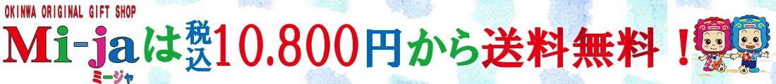 沖縄のお土産ならMi−jaへ