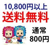 税込一万円以上送料無料