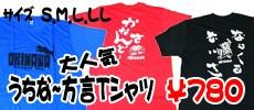 沖縄方言Tシャツ」