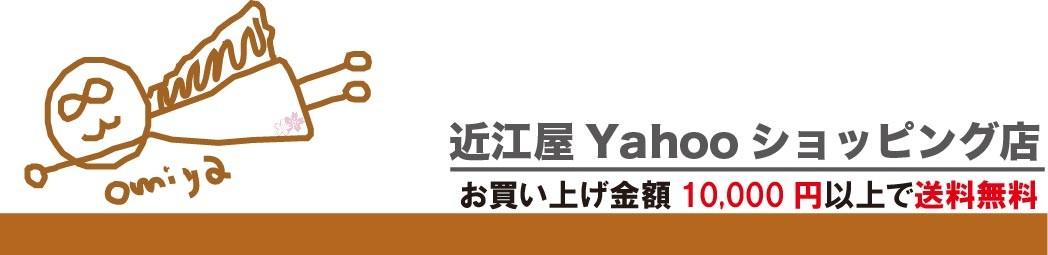 近江屋ヤフー店