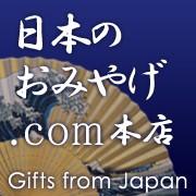 日本のおみやげ.com本店