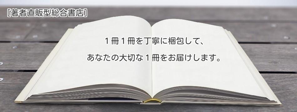 著者直販エム・エヌガレージ書店