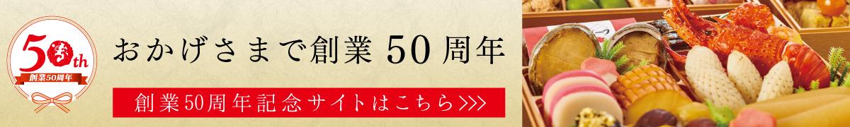 50thサイト