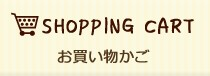 お買い物かご