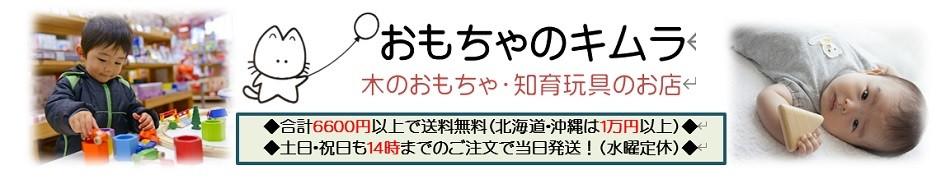 木のおもちゃ・知育玩具のお店。6600円以上で送料無料!