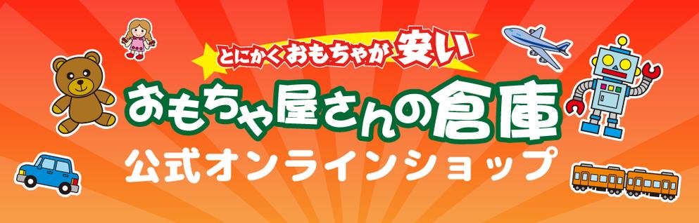 おもちゃ屋さんの倉庫が運営する公式オンラインショップです!!