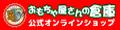 おもちゃ屋さんの倉庫オンライン ロゴ
