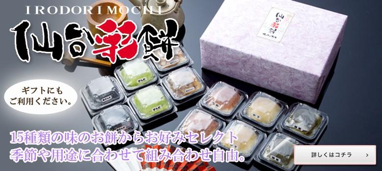 仙台彩餅 全15種類から自由にセレクト