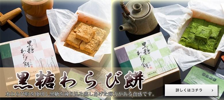 わらび餅 きな粉・抹茶
