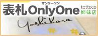 表札オンリーワン|ステンレス表札・タイル表札・ガラス表札の通販と製作