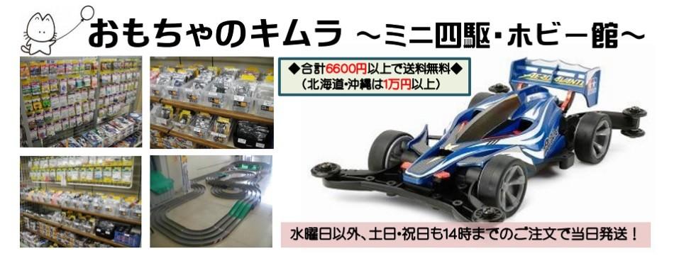 おもちゃのキムラ ミニ四駆・ホビー館 ヤフー店