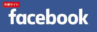 おもろず屋フェイスブックページバナー