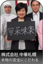 株式会社中華札幌