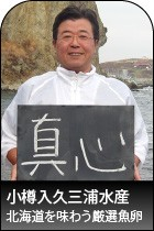 小樽入久三浦水産