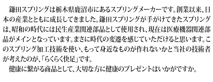 鎌田 スプリング