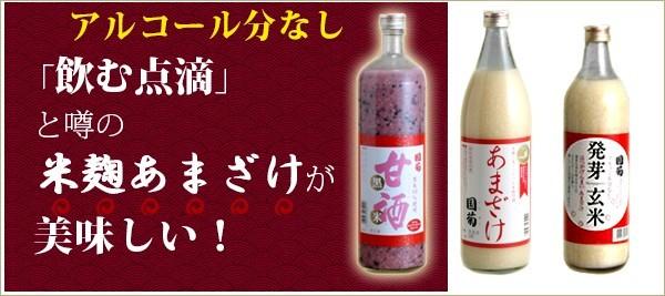 日本全国米麹甘酒特集