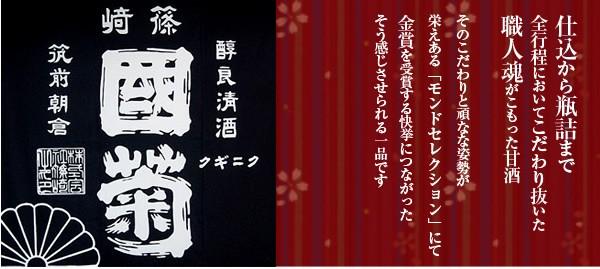 篠崎の職人が丹精込めて作ったモンドセレクション金賞受賞国菊甘酒