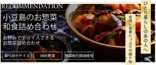 小豆島 山下屋のお惣菜