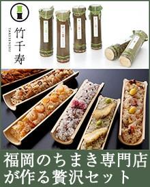 ちまき専門店 竹千寿