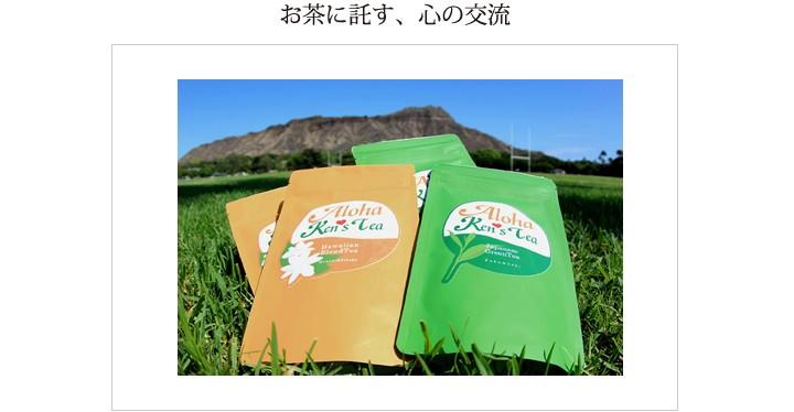 お茶に託す、ハワイと日本の心の交流