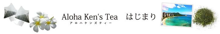 alohaKen'sTea アロハケンズティ ハワイアンブレンドフレーバーティ ジャスミン・ママキ・和紅茶ブレンド・掛川深蒸し茶 その始まりものがたり