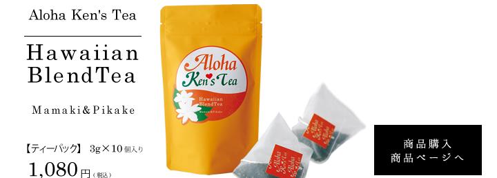 ハワイのハーブ、ママキと、台湾産ジャスミンティー、静岡産紅茶和紅茶のブレンドティー ハワイアンブレンド フレーバーティ アロハケンズティ