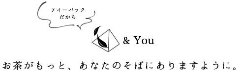 掛川の高級深蒸し茶をたっぷり3gテトラパックにつめた、ティーパック だから手軽、だけど本物