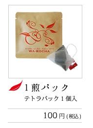 アロマオブティー ティーパック 静岡産国産和紅茶 1煎パック
