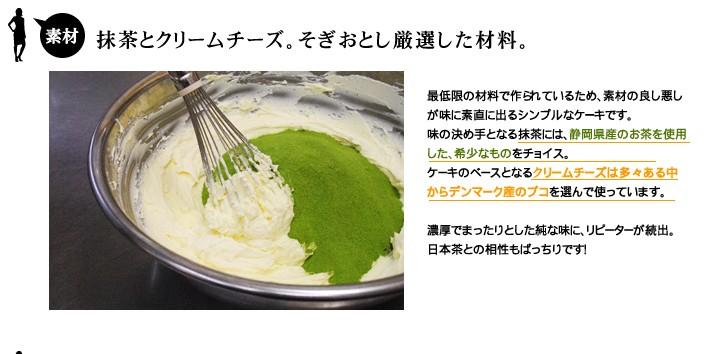 抹茶とクリームチーズ そぎおとし厳選した材料