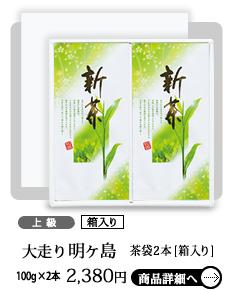 新茶 大走り明ヶ島 茶袋2本セット 箱入り 商品詳細へ