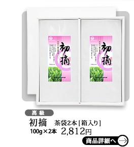 初摘 茶袋2本セット 箱入り 商品詳細へ