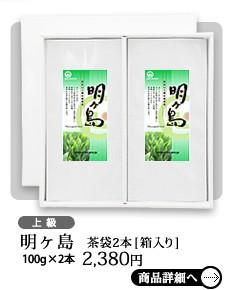 明ヶ島 茶袋2本セット 箱入り 商品詳細へ