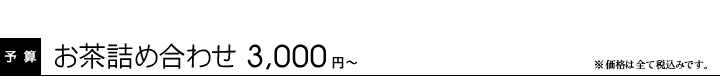 お茶の詰め合わせ3000円台