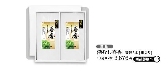 深蒸し喜香 茶袋2本セット 箱入り 商品詳細へ