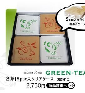 掛川深蒸し茶ティーパックと、静岡産和紅茶のティーパックを1煎ごと密封したティーバッグ茶。最高級茶葉を使用しながらも手軽にお茶が愉しめるギフト