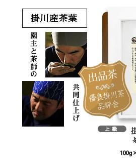 掛川市お茶品評会出品茶 掛川の誉・掛川の香 深蒸し茶ギフトセット