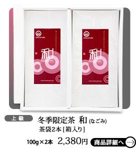 冬季限定茶 和(なごみ)2本セット