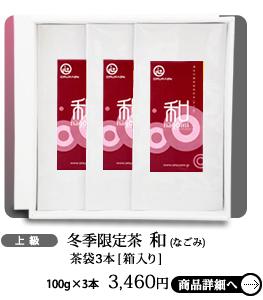 冬季限定茶 和(なごみ)3本セット
