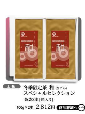 冬季限定茶 和(なごみ)スペシャルセレクション2本セット