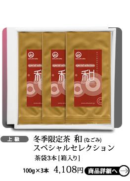 冬季限定茶 和(なごみ)スペシャルセレクション3本セット